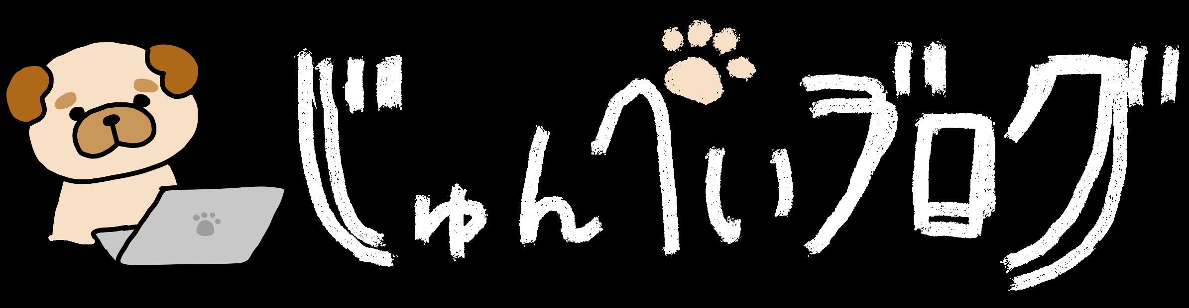 じゅんぺいブログ